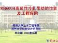 刘立新-CRB600H性能及工程应用 (259播放)