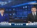CCTV1新闻联播报道高延性冷轧新技术