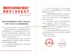 湖南全省加快推广应用CRB600H高强钢筋