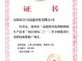 企业荣誉证书 (30)