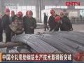 CCTV新闻报道高延性冷轧带肋钢筋 (235播放)