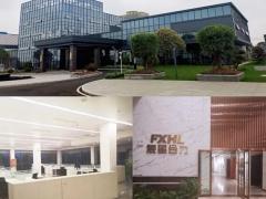 湖南复星合力正式启用新办公楼