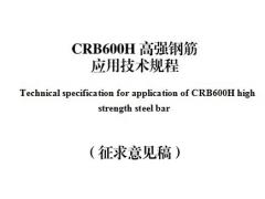 陕西省CRB600H高强钢筋应用技术规程征求意见稿