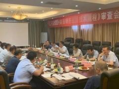 陕西省召开CRB600H高强钢筋应用技术规程工程建设标准审查会