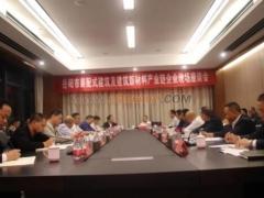 岳阳市装配式建筑及建筑新材料产业链企业现场座谈会在复星合力召开