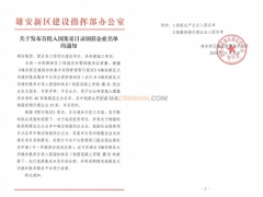 雄安新区建设指挥部发布首批入围集采目录钢筋企业名单