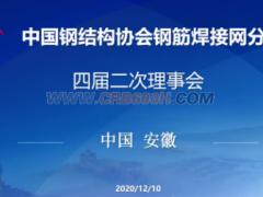 中国钢结构协会钢筋焊接网分会2020年会在安徽召开