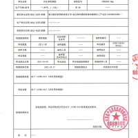 亚新集团 江苏庆延新材 CRB600H 系列产品