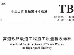 TB10754-2018 高速铁路轨道工程施工质量验收标准